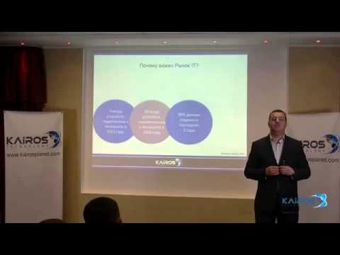 Презентация Kairos Technologies  маркетинг, партнерская программа, регистрация в Kairos Кайрос