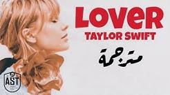 Taylor Swift - Lover   Lyrics Video   مترجمة