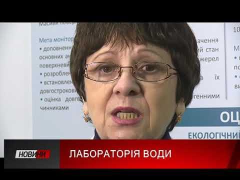 Третя Студія: В Івано-Франківську відкрили сучасну лабораторію моніторингу вод та грунтів