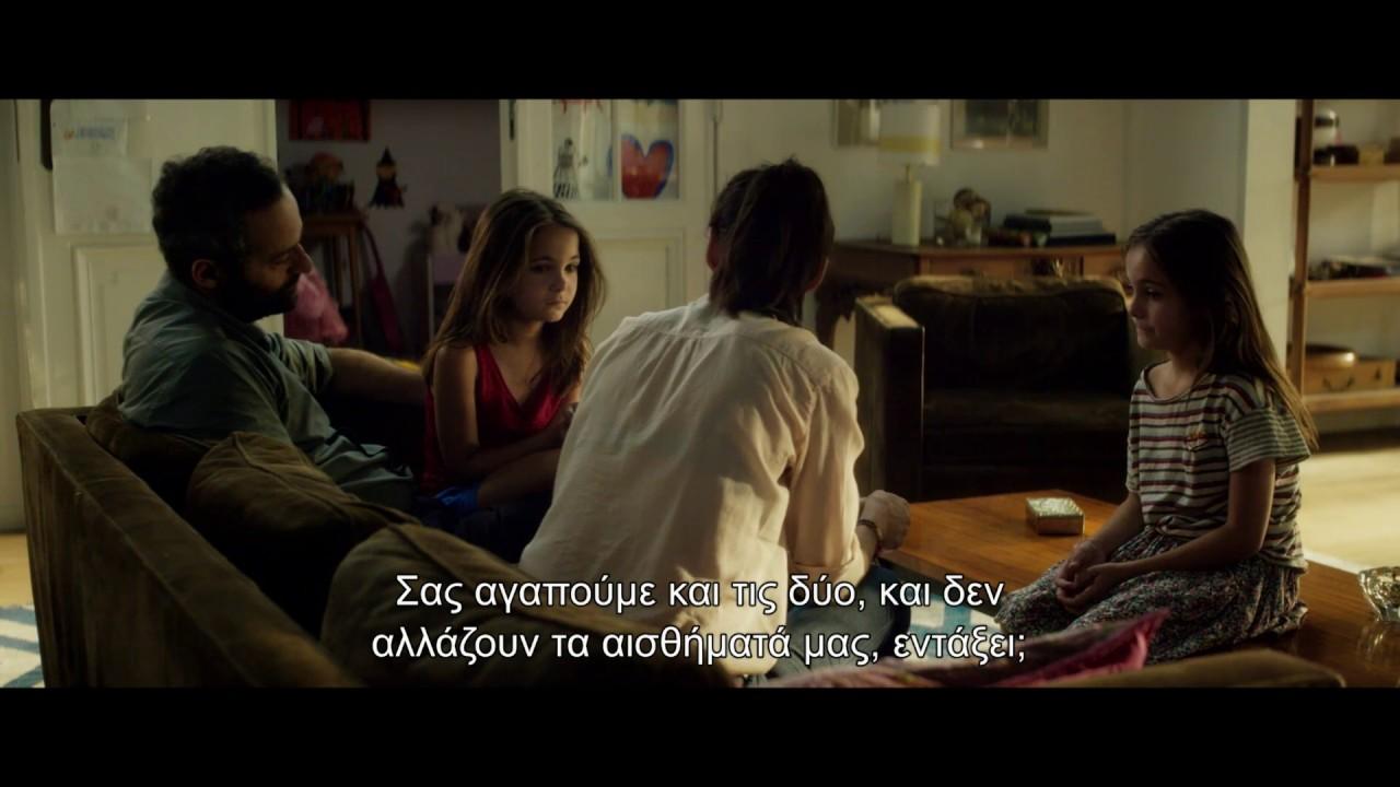 ΟΤΑΝ ΤΕΛΕΙΩΣΕΙ Ο ΕΡΩΤΑΣ (After Love) - Official Trailer