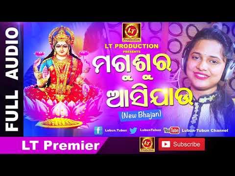 MAGUSURA ASIJAU || Brand New Odia Bhajan Song || LT Premier || Lubun-Tubun