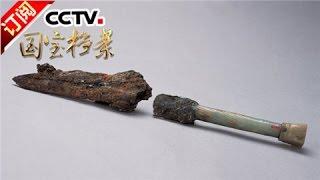 《国宝档案》 20160809 镇馆之宝——惊世铁剑   CCTV-4