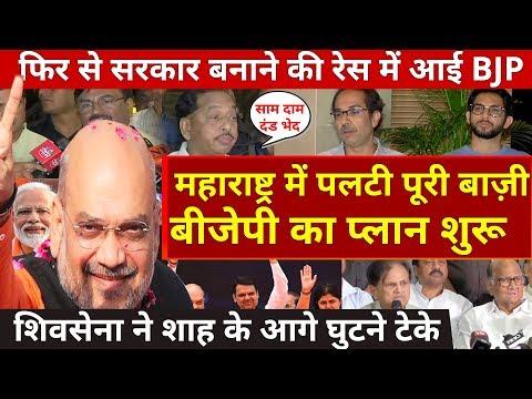 Amit Shah Narayan Rane Plan ready BJP Govt again in Maharashtra ? Shiv Sena NCP Uddhav Thackeray