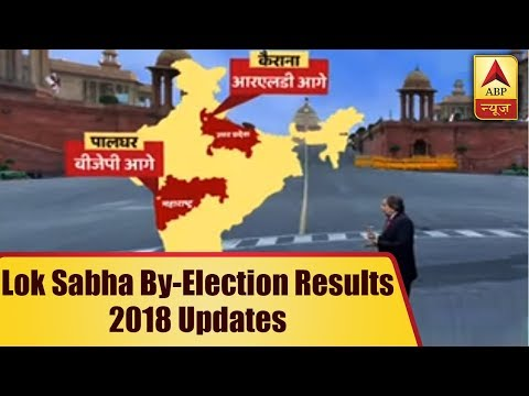 ABP News LIVE: Bypoll Results 2018: Lok Sabha By-Election Results 2018
