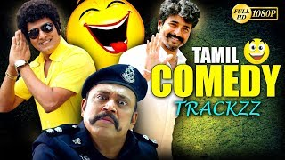 Tamil Movie Funny Scenes(VIJAY,JAY, VADIVELU) Tamil Latest Comedy Scenes Upload1080 HD