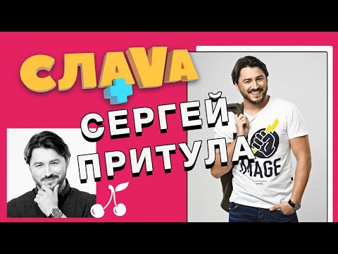 СЛАВА + Сергей Притула: о ссорах с женой, хейтерах и самом скучном юмористическом шоу в Украине