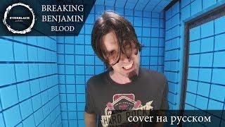 Breaking Benjamin - Blood (cover Everblack) [Russian lyrics]
