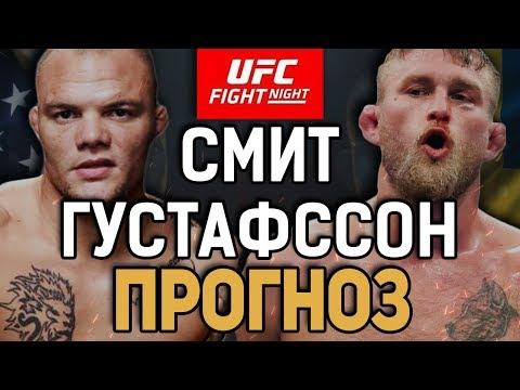 ПАРНИ УСТРОЯТ ЗАРУБУ! Энтони Смит - Александр Густафссон / Прогноз к UFC FIght Night 153