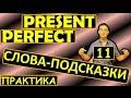 11 Английский Тренировочные упражнения PRESENT PERFECT СЛОВА ПОДСКАЗКИ Max Heart mp3