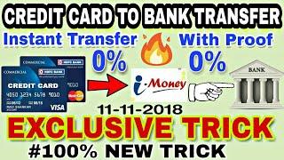 #NewTrick Transfer money credit card to bank account Free||Credit Card to bank transfer Exclusive🔥