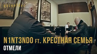 Download N1NT3ND0 ft. Крестная Семья - Отмели Mp3 and Videos