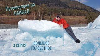 Лед Байкала. 3 серия: Настоящий лёд! Большое Голоустное.