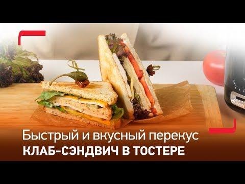 Быстрый и вкусный перекус: популярный клаб-сэндвич в тостере Express от Tefal
