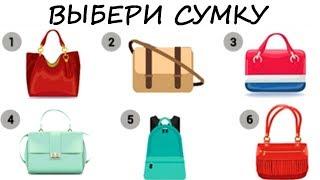 Тест! КАКОЙ ТЫ ТИП ДЕВУШКИ? Просто выбери сумку и узнай!