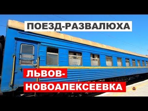 Поезд-развалюха. № 85/86 Львов-Новоалексеевка