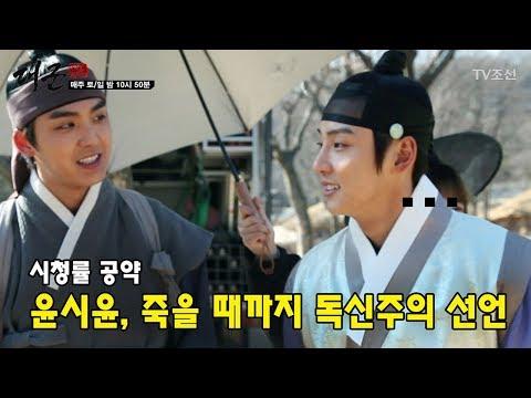윤시윤 독신주의 선언 (feat.시청률 공약) [대군-사랑을 그리다 메이킹] 20180324