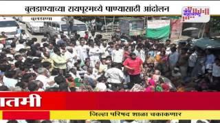 Swabhimani rasta roko in Buldhana for water