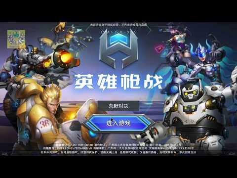 Shenzhen Technology: Heroes Of Warfare - iOS/Android | OVERWATCH CLONE | Tegra K1 | Android 7.0 | V1