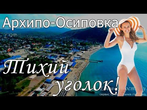 Отдых в Архипо-Осиповке 2019 с сервисом Едем-в-Гости.ру
