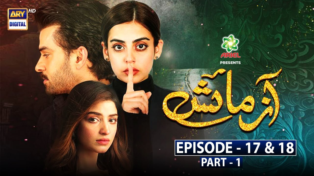 Download Azmaish Episode 17 & 18 Part 1 - Presented By Ariel [Subtitle Eng]   14th July 2021   ARY Digital