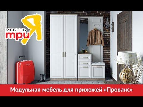 «Прованс» модульный набор мебели для прихожей