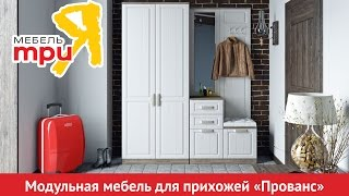 «Прованс» модульный набор мебели для прихожей(подробности на http://www.triya.ru., 2016-02-02T07:18:49.000Z)