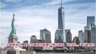 ピース綾部祐二、NYでの寝起き動画公開に波紋 「お泊り…?」「彼女かわ...