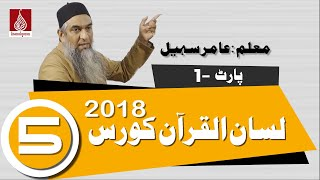 Lisan ul Quran course 2018 Part 01 Lecture no 05