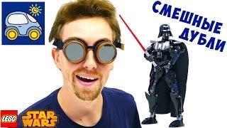 Lego Darth Vader 75111 ツ Неудачные дубли и Смешные кадры ツ Картонка новые серии