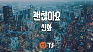 [TJ노래방] 괜찮아요 - 신화 (Gonna Be Alright - SHINHWA) / TJ Karaoke