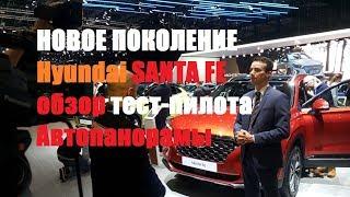 Обзор нового 2018 Hyundai Santa FE: тест-пилота Автопанорамы