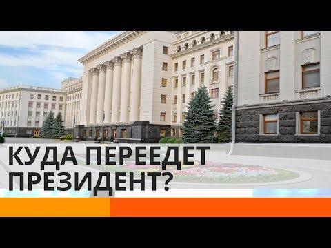 Куда и зачем Зеленский хочет перенести администрацию Президента? – Утро в Большом Городе