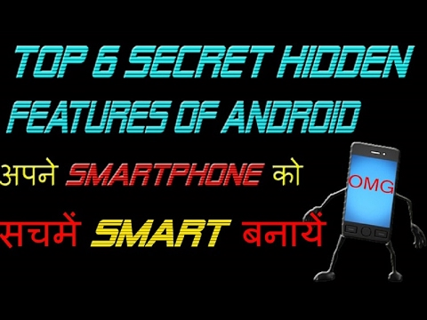 HOW TO FIND HIDDEN APPS ON ANDROID | TOP HIDDEN FEATURES IN ANDROID |  ANDROID SECRET APPS [HINDI]