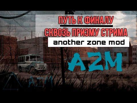 another-zone-mod-|-СТАЛКЕР-|-Новый-Мод-|-Путь-к-Финалу