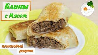 Блины с мясом с пошаговым рецептом приготовления начинки (pancakes with meat)