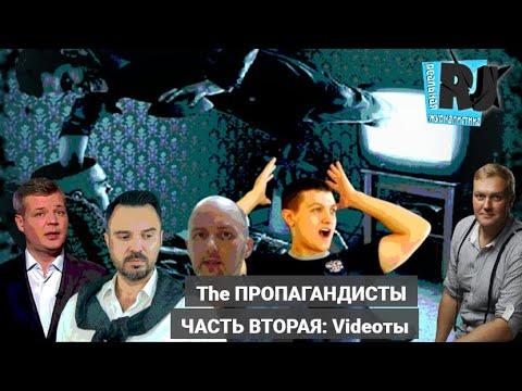 Фейкометы и кремлеботы. Кто на самом деле управляет Россией? The ПРОПАГАНДИСТЫ-2