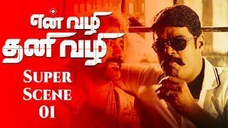 En Vazhi Thani Vazhi Tamil Movie | Scene 1 | RK | Poonam Kaur