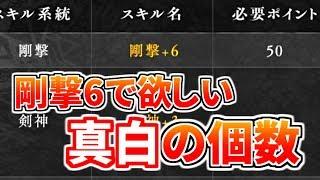 【MHF-Z】剛撃6の未来と作るべき真秘伝白虎の個数について thumbnail