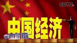 [中国新闻] 媒体焦点:中国经济进入高质量发展时期 德媒:中国经济蕴含巨大潜力 | CCTV中文国际