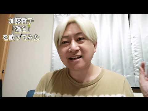 アカペラ動画 加藤香子「偽名」を歌ってみた