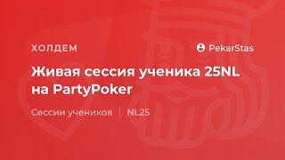 Сессия ученика с покер тренером на PartyPoker NL25