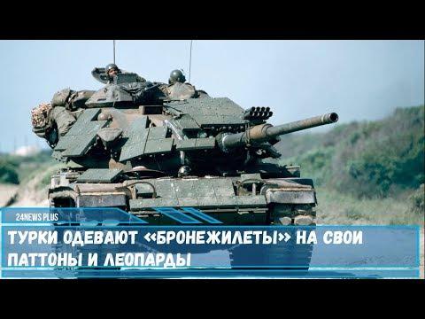 Турки одевают «бронежилеты» на свои танки- Паттоны и Леопарды