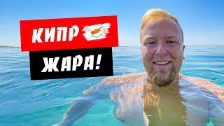 Кипр 2021 Лимассол Жара Море как чай Отвечаю на Ваши вопросы Отдых на Кипре 2021