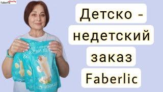 Детско недетский заказ Faberlic у клиентки Обзор клиентских заказов с историями FaberlicReality