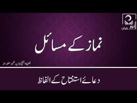 Dua e Ishtaftah (or sana in namaz). ( Dua is written below in description check plzz... ⬇️)