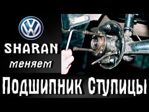 Как заменить ступичный подшипник на Фольксваген Шаран/VW Sharan