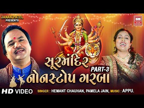 Rang Dholi | Hemant Chauhan l Non-Stop Garba 2020 | Best Of 2020 | Dandiya | Raas | SOOR MANDIR