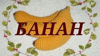 ❉ ❋ ✺ Банан вязаный крючком ❉ ❋ ✺  knitted banana ❉ ❋ ✺