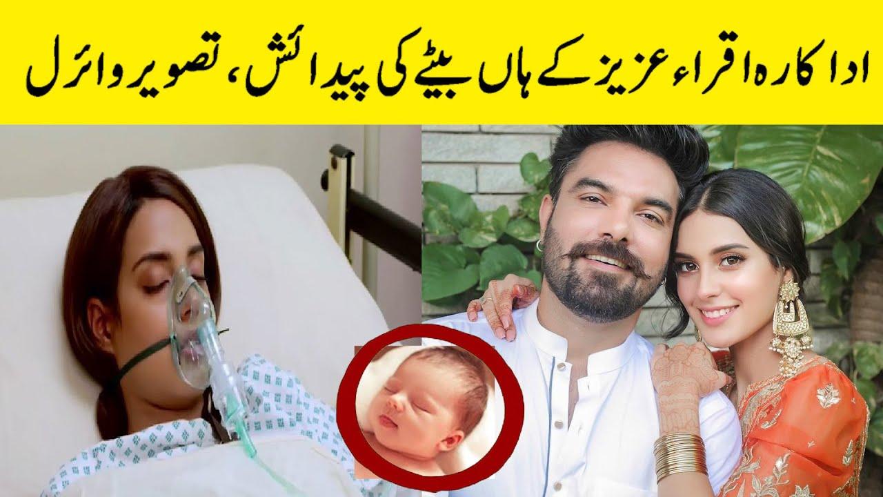 Iqra Aziz baby /Iqra Aziz baby pic/Iqra aziz and Yasir Hussain blessed with a baby boy.ENN