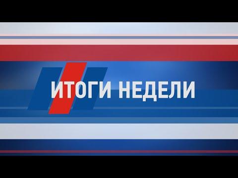 Итоги недели за 6 июня 2020 г.